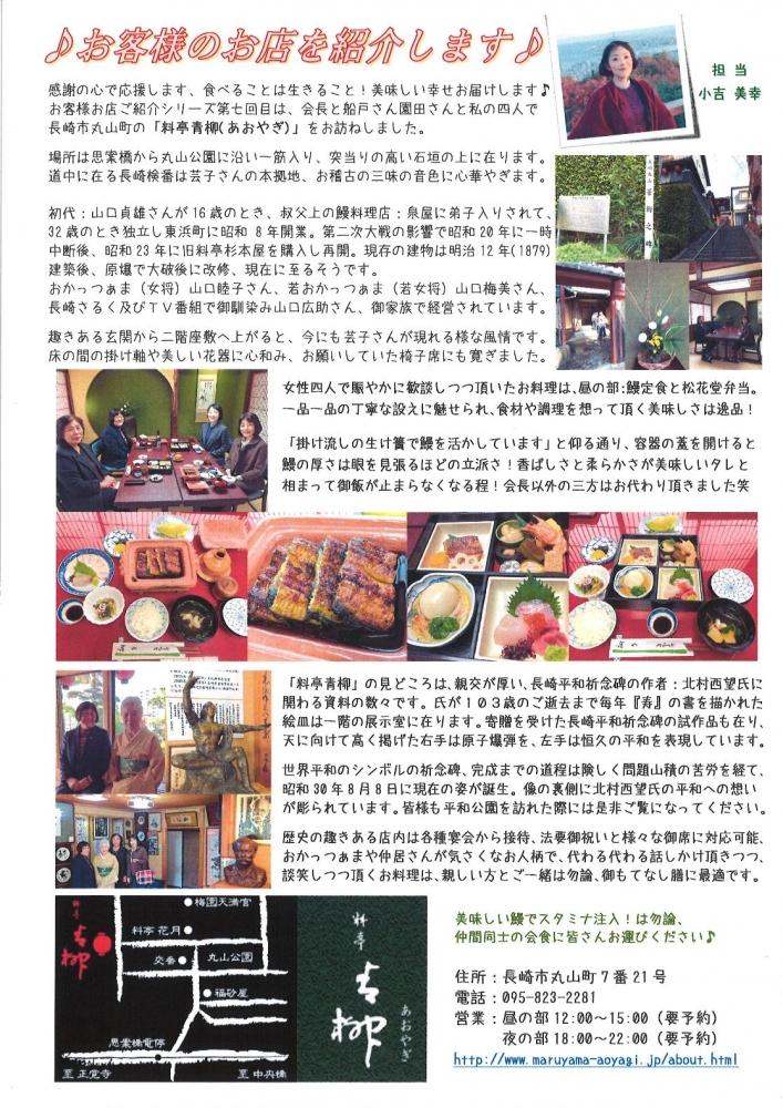 2018冬News記事_食レポ